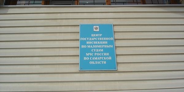 ГИМС Самарской области