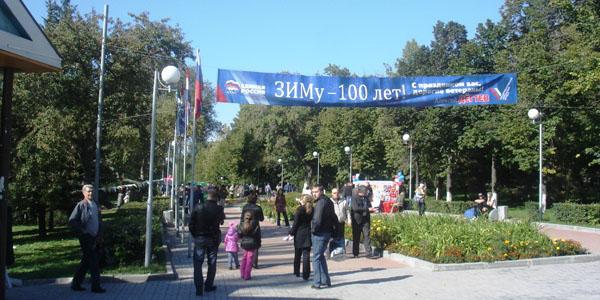 ЗИМу - 100 лет