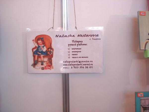 Подарки ручной работы Наташи Нестеровой