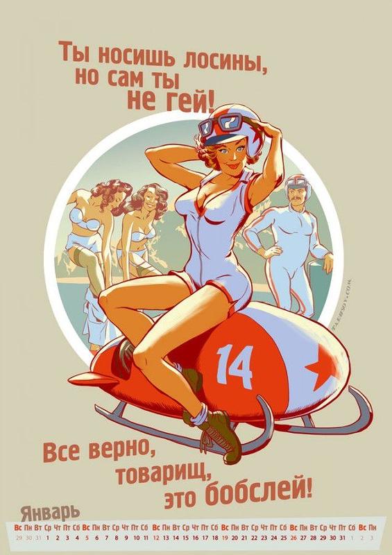 Олимпийский календарь 2014. Январь.