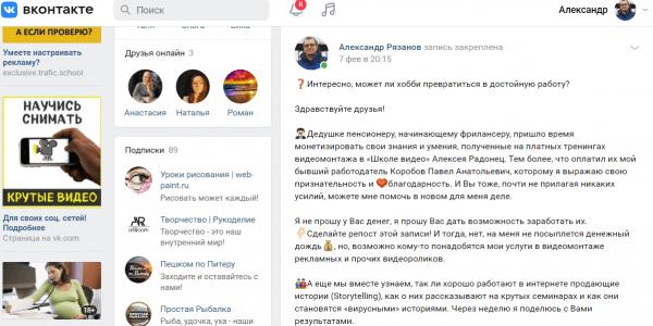 Скриншот поста ВКонтакте